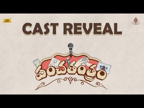 Panchathantram Cast Reveal | Dr. Brahmanandam | Swathi Reddy | Samuthirakhani | Harsha Pulipaka
