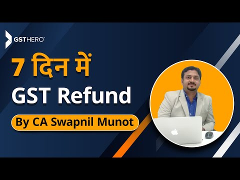 GST Refund In 7 Days |  Step By Step GST Refund Process By CA Swapnil Munot