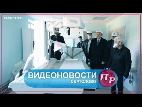 Видеоновости Сертолово. Выпуск №11