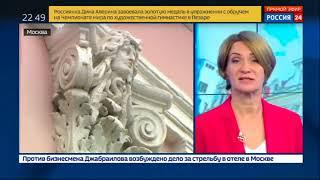 Претенденты активизировались  в Москве делят наследство Джуны!ПОСЛЕДНИЕ НОВОСТИ НА СЕГОДНЯ 30.08.17