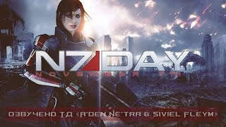Mass Effect - N7 Day 2015 (RUS)