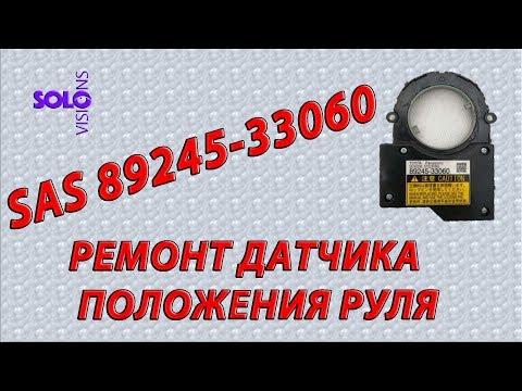 Ремонт датчика поворота руля TOYOTA, SAS 89245-33060