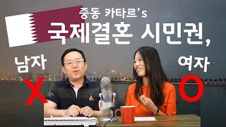 [한국 여성이 본 이슬람 사회] 가부장제