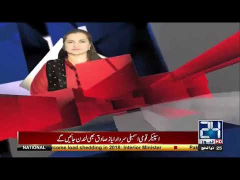Nasim Zahra | 16 Sep 2017 | 24 NewsHD