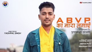 ABVP Ka Naaraa Lagaye | ABVP Theme Song | 59th प्रान्तीयअधिवेशन | Akhil Bhartiya Vidyarthi Parishad