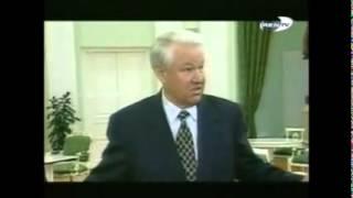 Ельцин   где деньги чёёёёрт его знает