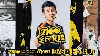 2100全民開饒(本集來賓:屁孩Ryan)