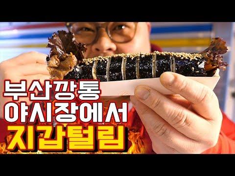 [ENGSUB] 부산 부평 깡통야시장에서 맛집탐방하다가 지갑 다털렸습니다 ㅜㅜ 맛있는거 너무많아 social Eatingshow Mukbang 食べ放送
