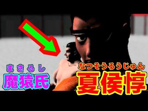 三國無双(SANGOKU MUSOU) オープニングムービー / Dynasty Warriors