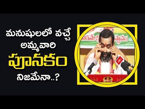 మనుషులలో వచ్చే అమ్మవారి పూనకం నిజమేనా..?   Sri Lalitha Sahasranama Bhashyam   Bhakthi TV