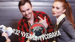 #32 Чубака-тусовака... или Фильм о любви, снятый собаками