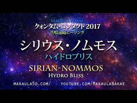 Sirian-Nommos Hydro Bliss, Quantum Contact Resonance Healing
