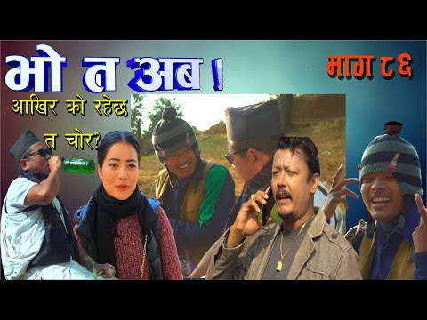 गुरुङ दाइले किन छोडे त गाउँ ?Bho Ta Aba|EP-86|Nepali Comedy Serial|Jan-15-2020|Prerana Entertainment