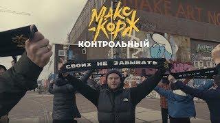 Макс Корж - Контрольный (Official video)