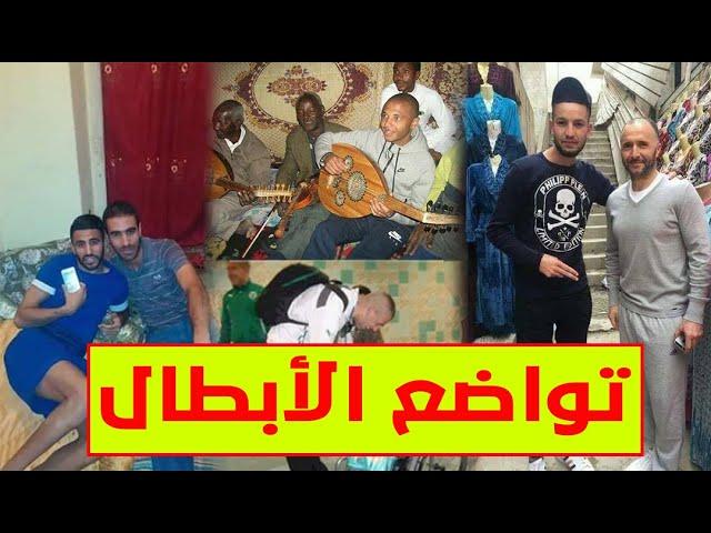 شاهد .. فيديو رائع يرصد تواضع أبطال الجزائر .. هذه هي كواليس حياة بلماضي ومحرز ولاعبي الخضر