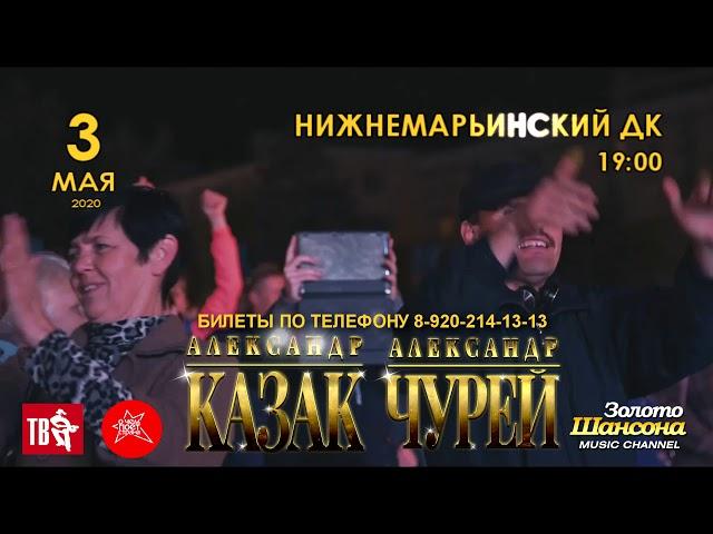 АЛЕКСАНДР КАЗАК И АЛЕКСАНДР ЧУРЕЙ 3 МАЯ В 19:00 НИЖНЕМАРЬИНСКИЙ ДК С НОВОЙ ПРОГРАММОЙ