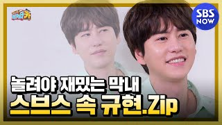 Teasing the youngest member is fun, KyuHyun Collection 'TikitaCAR' Kyuhyun Special|SBS NOW