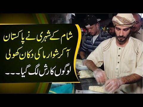 Sham k Shehri ny Pakistan aa kr Shawarma ki dukaan khool li - By Yasir Shami