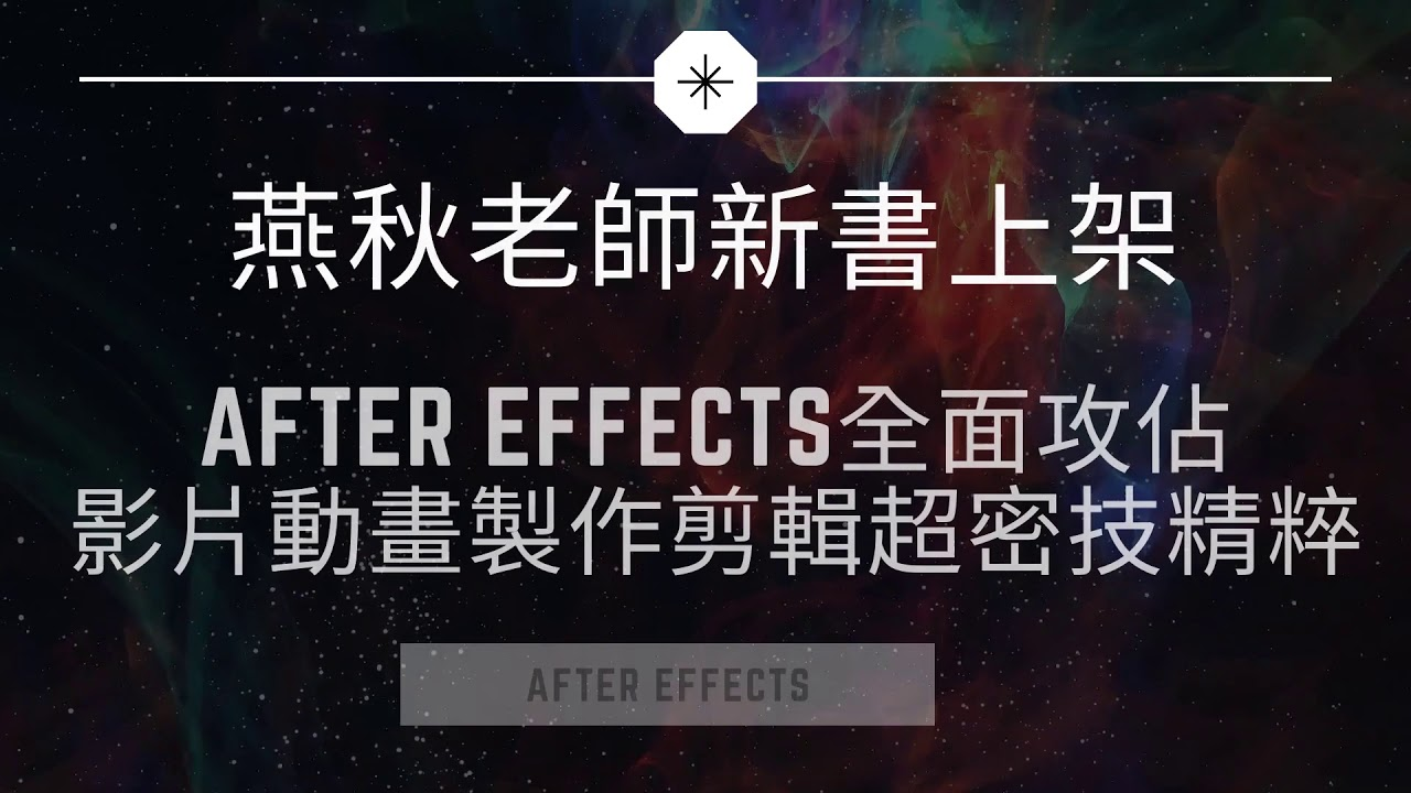 After Effects全面攻佔:影片動畫製作剪輯超密技精粹(燕秋老師新書上架)