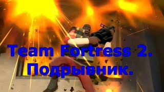 Team Fortress 2. Meet The Demo (Russian). Подрывник.
