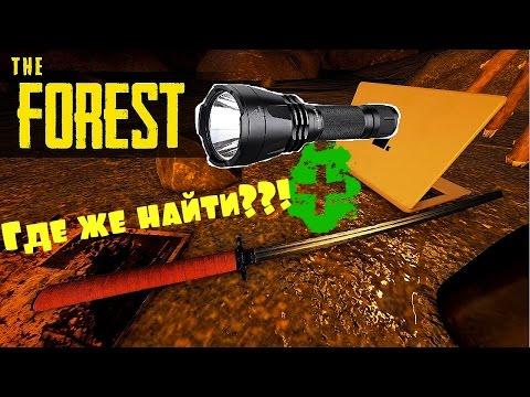 Где найти катану и фонарик??!В игре The Forest (0.52)