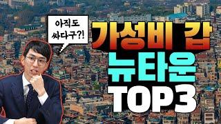 서울에서 이 가격?! 가성비 갑 뉴타운 TOP3 대공개…