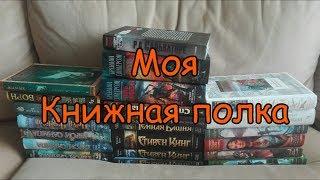 КНИЖНАЯ ПОЛКА   Обзор моей книжной полки