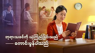 Myanmar Movie Trailer (ဘုရားသခင်ကို ယုံကြည်ခြင်းသည် ကောင်းမွန်ပါသည်) God Has Given Me a Happy Life