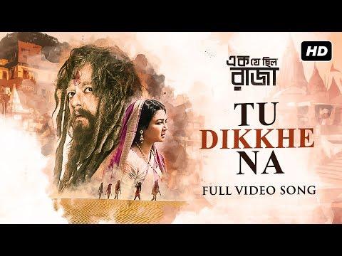 Tu Dikkhe Na (তু দিখে না) | Ek Je Chhilo Raja | Kailash | Ishan | Indraadip | Srijato | Srijit | SVF