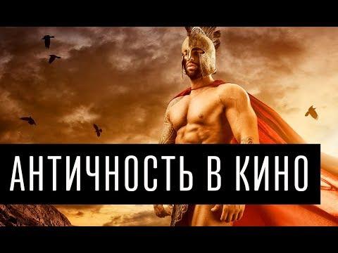 Античность в кино | Гладиатор, Троя, 300 спартанцев: киноляпы