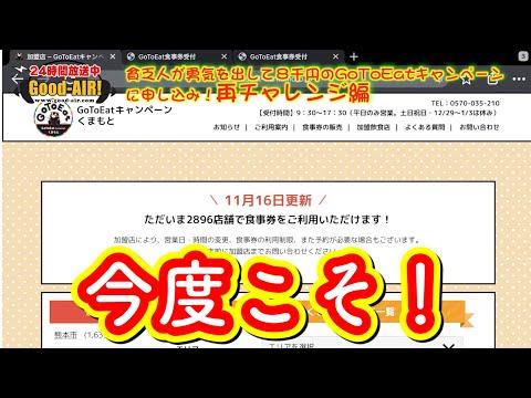 (再チャレンジ)本日からスタートの第2期「Go To Eatキャンペーン熊本」に申し込みしてみたばってん! ?8千円で1万円の食事券ゲット⁈