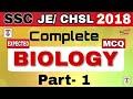 SSC CHSL BIOLOGY | PREVIOUS YEAR QUESTIONS | TARGET 2018