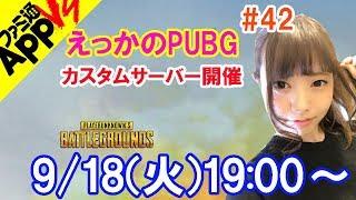 【PUBG(PC版) #42】ドン勝狙って参加しよう!えっかの『PUBG』カスタムサーバー thumbnail