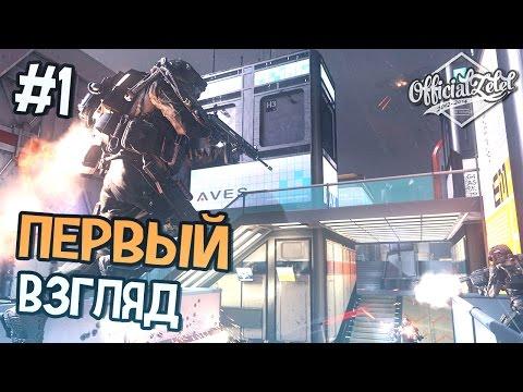 Call of Duty Advanced Warfare мультиплеер - Первый бой - Смотр с Zelelом