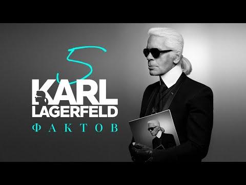 5 Фактов о Карле Лагерфельде