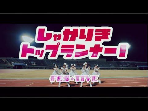 FES☆TIVE「しゃかりきトップランナー!」MV(2020年2月26日発売)