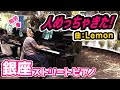 【銀座ストリートピアノ】大観衆の前でLemon弾いてみた!!【ハラミ】:w32:h24