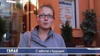 видео ГАЙДЕ Страховая компания | Информация | Я в Теме, отзывы, новости, вакансии