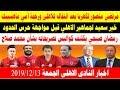اخبار الاهلى اليوم الجمعة 13/ 12/ 2019 مرتضى منصور لكهربا ورحمة امى ما هسيبك و خبر سعيد للاهلى