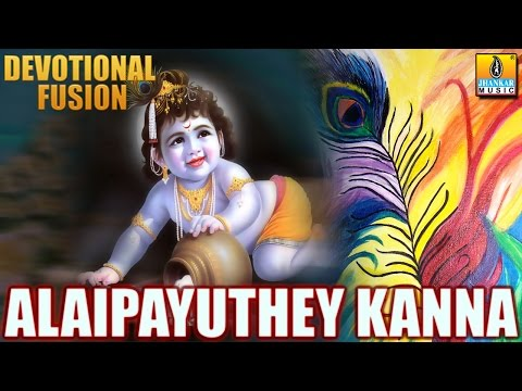 Alaipayuthey Kanna - Devotional Remix Song - Lyrical Video