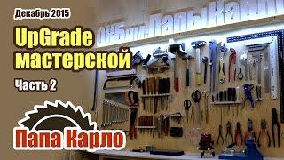 Система хранения ручного инструмента | Storage system for hand tools(Вторая часть про панель для ручного инструмента. Первая часть - https://youtu.be/2CpK1IvSjQY В этой части я обустроил..., 2015-12-14T05:00:01.000Z)