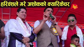 अशोक दर्जीको क्यारिकेचर हरिवंशले गरे, अशोक मुसुक्क हाँसे || Ashok darji vs Hari Bansha