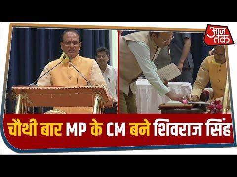 Shivraj Singh Chouhan ने ली मुख्यमंत्री पद की शपथ, चौथी बार बने Madhya Pradesh के CM