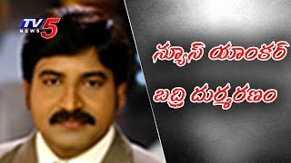 TV9 News Anchor Badri Died in Car Accident : TV5 News