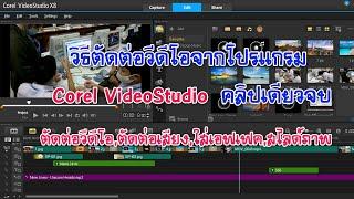 ตัดต่อวีดีโอจากโปรแกรม Corel VideoStudio screenshot 3