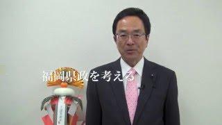 福岡県議会議員 原中まさし 動画メッセージ 2016年1月6日