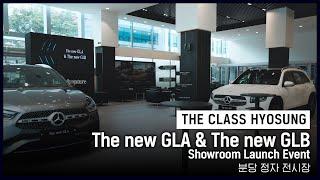 [더클래스 효성이 해봤다] The new GLA &am…
