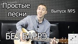 Простые песни на гитаре (БЕЗ БАРРЭ) Выпуск №5. Легкие песни(Пройди бесплатный курс для новичка