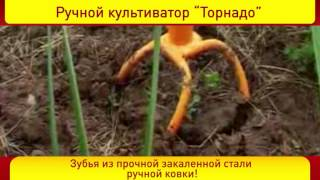 Садовый инструмент Торнадо