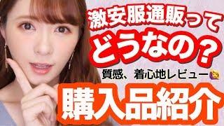 【ある程度安い】通販で買った秋服紹介\(^o^)/【購入品】 thumbnail